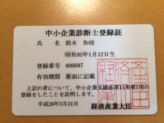 shindanshi