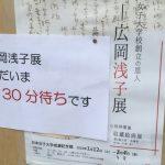 母校での「広岡浅子展」へ — 「30分待ち」で見た手紙は一見の価値ありです!