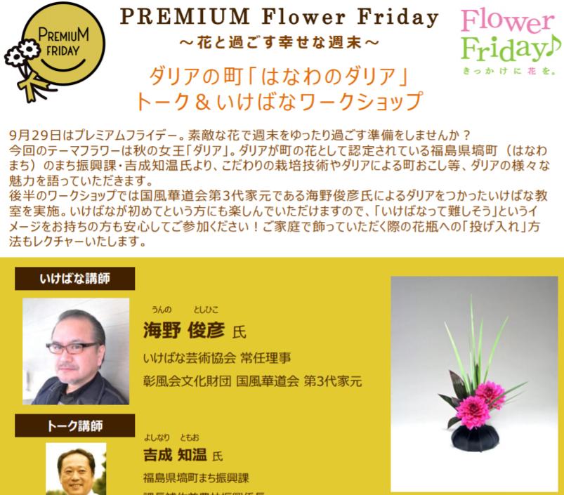 【参加無料!】9/29 銀座で「PREMIUM Flower Friday」トーク&いけばなWS