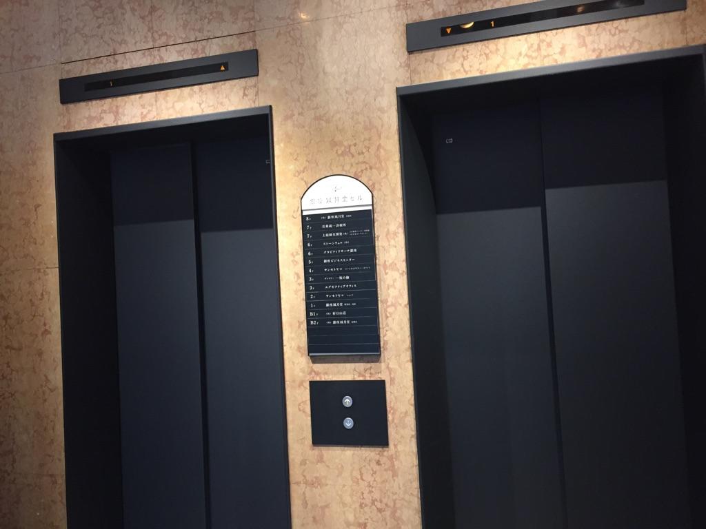 気分は自分で選択できる ー 銀座事務所のエレベータで気づかされたこと