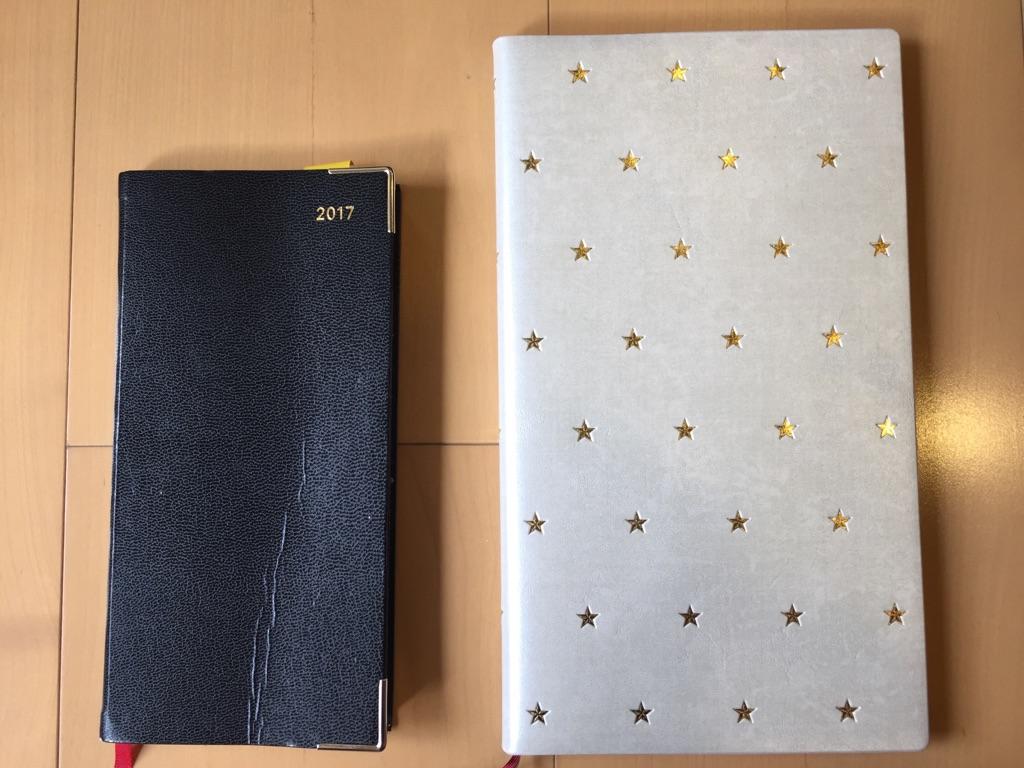 2018年の手帳はA5サイズ。手帳は大きく財布は小さく!