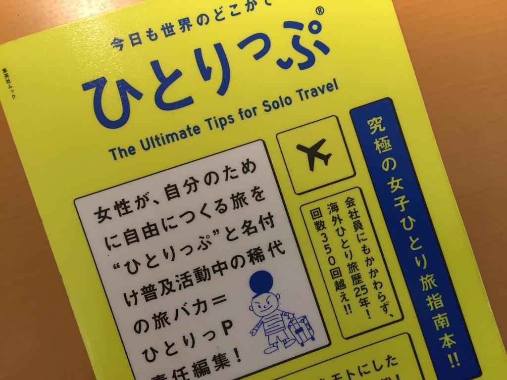 体調いまいち時には旅の本をお供に「今日も世界のどこかでひとりっぷ」