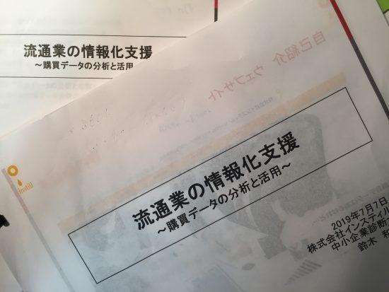 東洋大学大学院講義のレジュメ