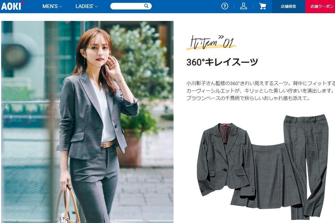 """""""第二の制服""""が買える店?「AOKI」が金融機関女子に支持される理由"""