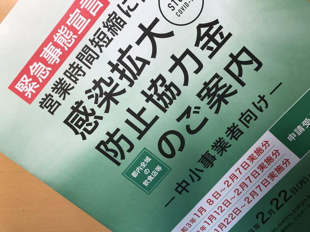東京都時短協力金2月22日申請受付開始分 新たに必要な書類2点
