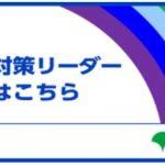 東京都の協力金 3月実施分から新たに「コロナ対策リーダー」登録が必須に