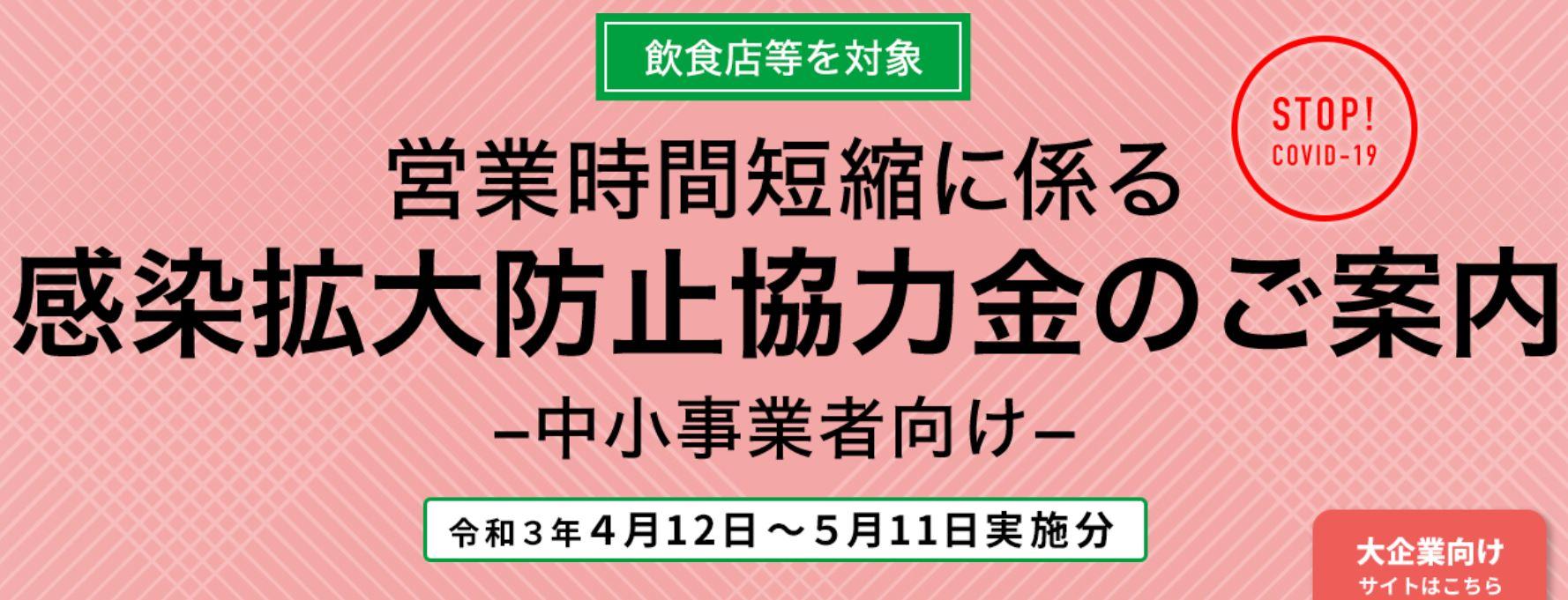 6/30開始!飲食店対象 東京都協力金4/12~5/11実施分申請受付