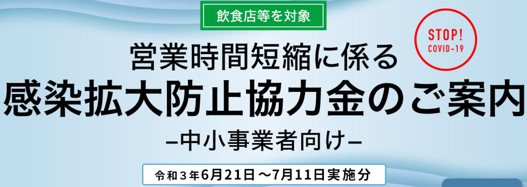 都の協力金 6/21~7/11実施分の受付開始は本日8月18日(水)から!