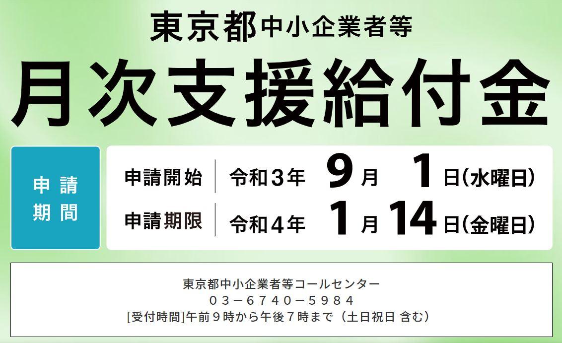 都の月次支援給付金、7,8月分の受付が9/1に開始!