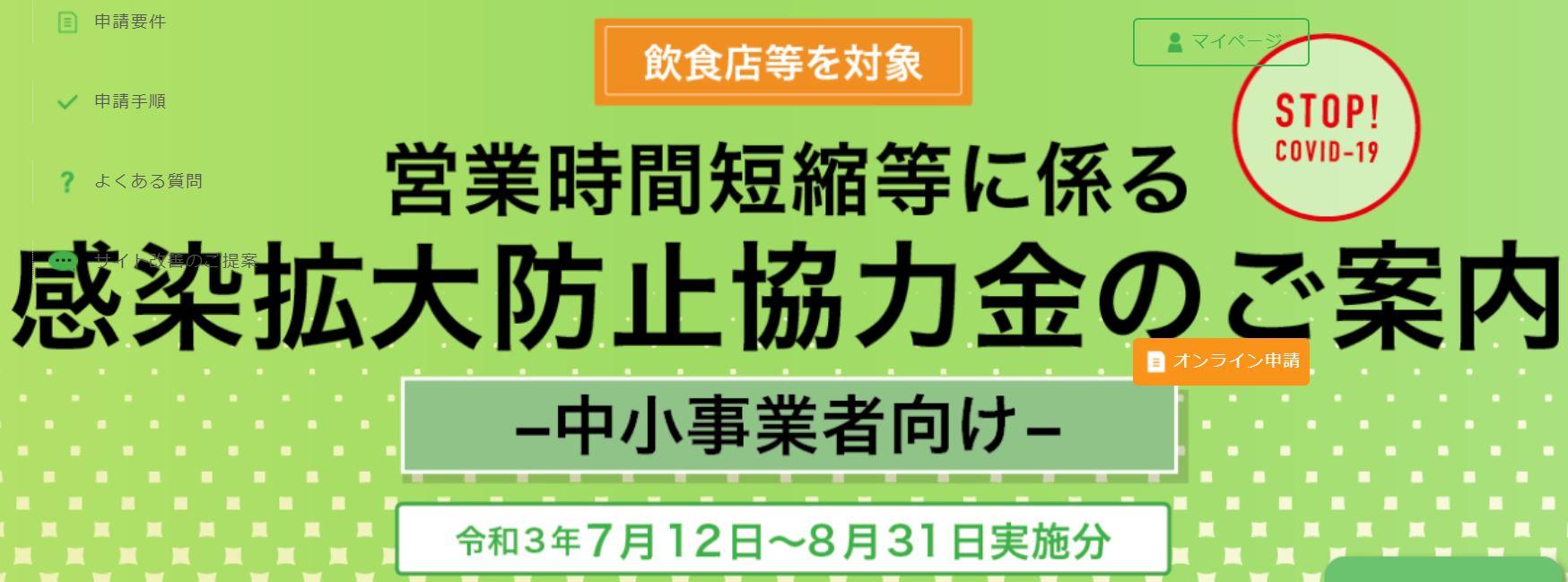 都の協力金 7/12~8/31実施分の受付が9月15日(水)から開始!